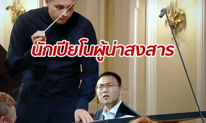 นักเปียโนหนุ่มจีนดังว่อนโซเชียล โชว์สีหน้าสุดกังวล วาทยกรไม่เห็นใจ