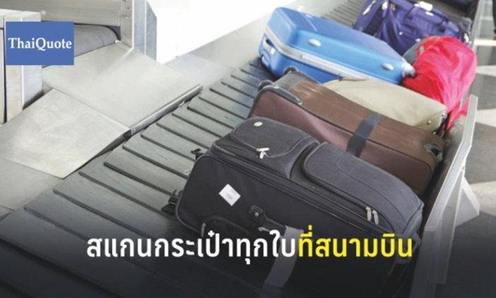 ศุลกากรยกเครื่องสแกนทุกกระเป๋าผ่านสนามบิน เช็กละเอียดสกัดหิ้วของหรูมาขาย