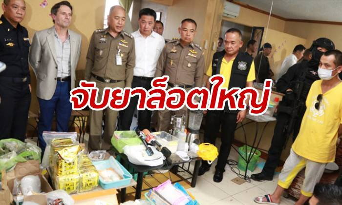 ตำรวจบุกห้องพักย่านรัชดาฯ รวบ 3 ผู้ต้องหา-เจอยาเสพติดอื้อ