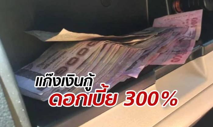 เงินยังคามือ! ตำรวจบุกจับแก๊งทวงหนี้ ไล่เก็บดอกเบี้ยโหด 300%