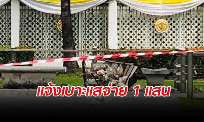 ส.ส.พลังประชารัฐ ประกาศให้ 1 แสน ผู้แจ้งเบาะแสคนร้ายลอบวางระเบิดศูนย์ราชการ