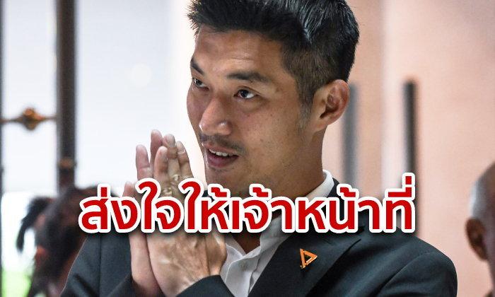 ระเบิดกรุงเทพฯ: ธนาธร วอนรัฐบาลเร่งสอบสวน ขอส่งกำลังใจถึงเจ้าหน้าที่