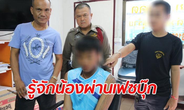 เด็กหญิง 15 ป่วยทางสมองหายตัว พี่เขยตามเจอในห้องน้ำหอพัก หนุ่มเมียนมาลวงข่มขืน
