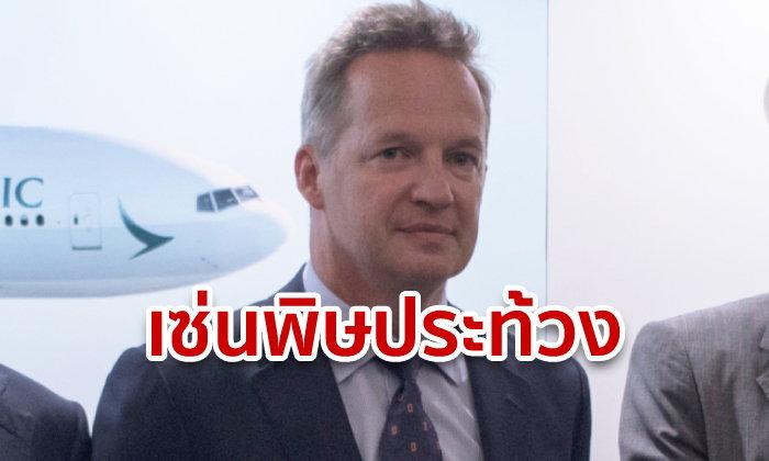 ฮ่องกงประท้วง: ซีอีโอคาเธ่ย์แปซิฟิค ลาออก! โดนจีนกดดัน ปมพนักงานร่วมชุมนุม