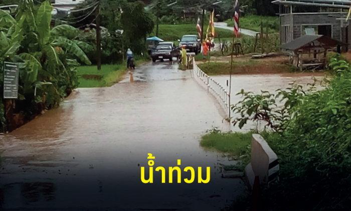 ฝายบ้านม่วงขวาแตก! น้ำท่วมหมู่บ้าน 2 อำเภอในน่าน
