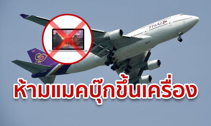 การบินไทย ประกาศห้ามนำโน้ตบุ๊ก MacBook Pro 15 นิ้ว รุ่นปี 2015-2017 ขึ้นเครื่อง
