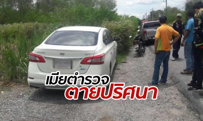 ปริศนาเมียตำรวจระยอง จอดรถข้างทาง-นั่งรมควันเตาอั้งโล่เสียชีวิตคาที่