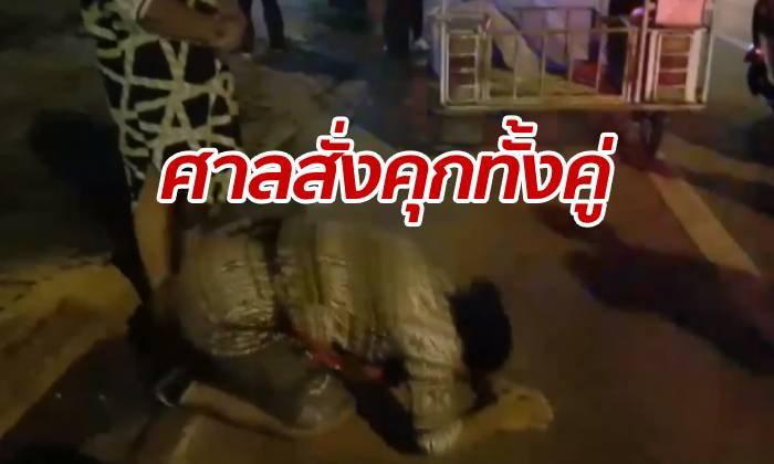 ศาลสั่งโทษคุกทั้งคู่ ดราม่าหนุ่มเมาหัวร้อน สั่งกราบเท้ากลางถนน