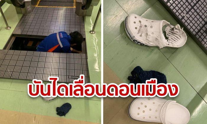 หนุ่มโพสต์เตือน! บันไดเลื่อนดอนเมืองชำรุด  บดขยี้รองเท้าพังเละ เคราะห์ดีไม่บาดเจ็บ