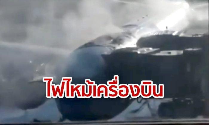 """ระทึก! ไฟไหม้เครื่องบิน """"แอร์ ไชน่า"""" กลางสนามบินปักกิ่ง อพยพผู้โดยสารจ้าละหวั่น (คลิป)"""