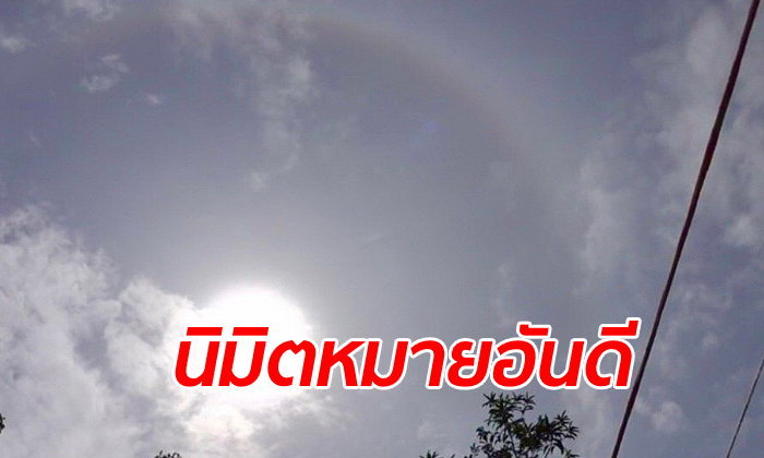 """บวงสรวง """"พ่อตาเพชร"""" สุดอัศจรรย์ ฝนตก-แดดออก-พระอาทิตย์ทรงกลด เกิดพร้อมๆ กัน"""