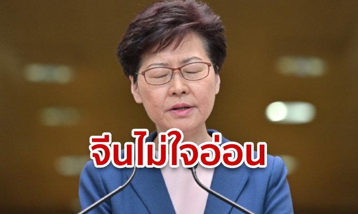 ฮ่องกงประท้วง: จีนไม่รับข้อเสนอถอนร่างกฎหมายส่งผู้ร้ายข้ามแดน