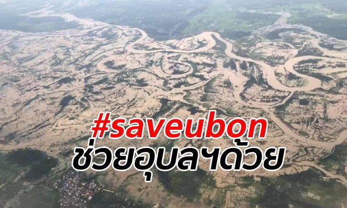 #Saveubon กระหึ่มโซเชียล อุบลราชธานี วิกฤตขั้นสุด หวั่นน้ำทะลักเข้าโรงพยาบาล