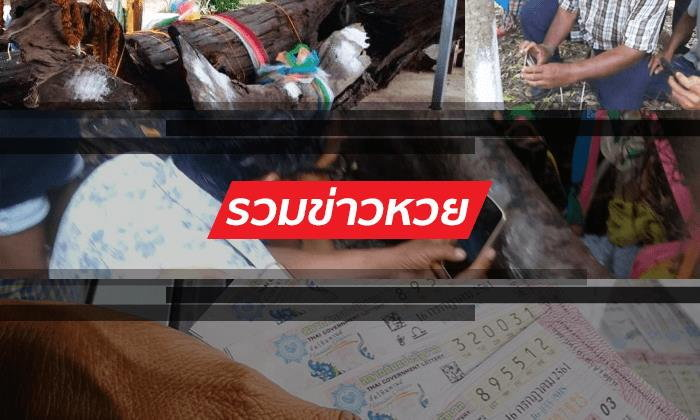 เลขเด็ด : ข่าวหวย งวดวันที่ 16 กันยายน 2562 จากข่าวยอดนิยม