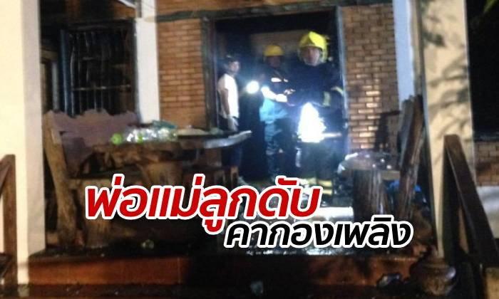 ไฟไหม้บ้านกลางดึก พ่อแม่ลูกคลอกตาย 3 ศพ ช่วยเด็ก 6 ขวบรอดคนเดียว
