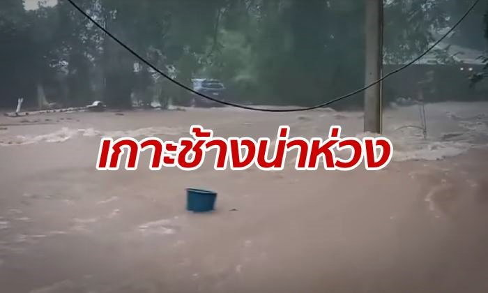 """ฝนถล่ม """"เกาะช้าง"""" ต่อเนื่อง 12 ชั่วโมง น้ำป่าถล่ม-สะพานไก่แบ้ข้ามไม่ได้"""