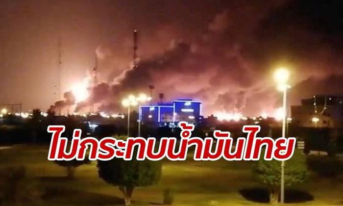 กระทรวงพลังงาน ยืนยันบอมโรงน้ำมันซาอุฯ ยังไม่กระทบไทย