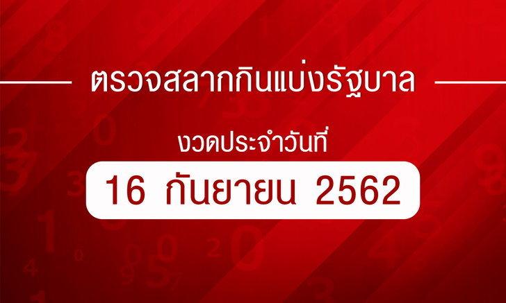 ตรวจหวย ตรวจผลสลากกินแบ่งรัฐบาล งวด 16 กันยายน 2562 ตรวจรางวัลที่ 1