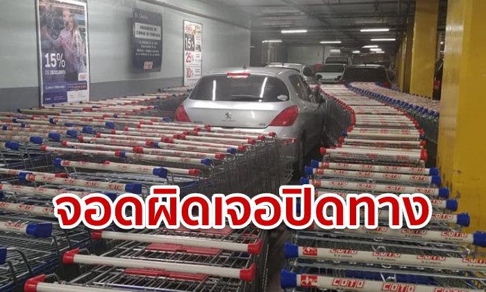 ซูเปอร์มาร์เก็ตอาร์เจนตินา แก้เผ็ดลูกค้าจอดรถผิดที่ เข็นรถเข็นปิดทางรอบด้าน