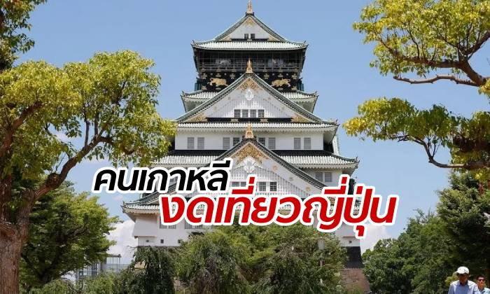 ญี่ปุ่นยังหวังฟื้นเศรษฐกิจ แม้นักท่องเที่ยวเกาหลีดิ่งลงกว่าร้อยละ 50