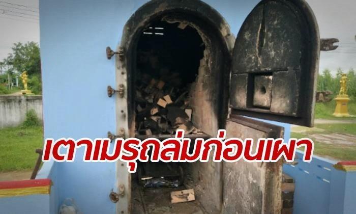 ชาวบ้านขนลุกซู่! เตาเผาศพพังถล่มคาตา โร่ย้ายศพไปทำพิธีเมรุวัดอื่น