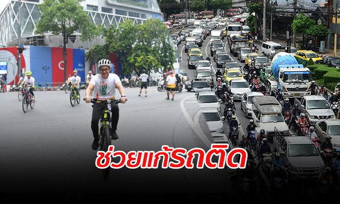 กทม.ชวนคนกรุงปั่นจักรยาน หวังช่วยแก้ปัญหารถติด และประหยัดพลังงาน