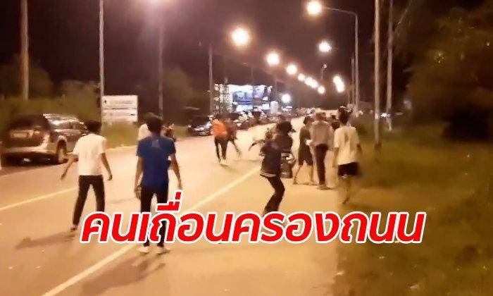 ดุเดือดเลือดสาด วัยรุ่น 2 แก๊งอาวุธครบมือยกพวกตีกันบนถนน เดือดร้อนทั้งอำเภอ