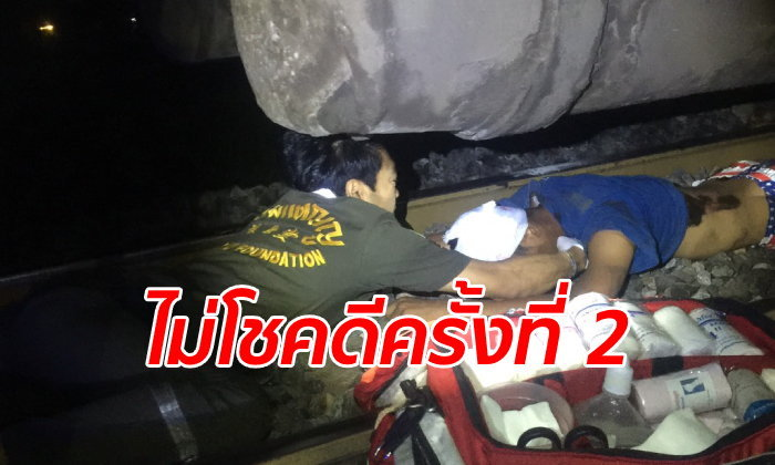 รถไฟชนหนุ่มนิรนาม ขาขาดสยอง 2 ข้าง ชาวบ้านจำได้วันก่อนเพิ่งมานอนขวางราง