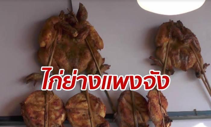 """โซเชียลเปิดประเด็นถก """"ไก่ย่างวิเชียรบุรี"""" ราคาเกินเอื้อมขึ้นทุกวัน"""
