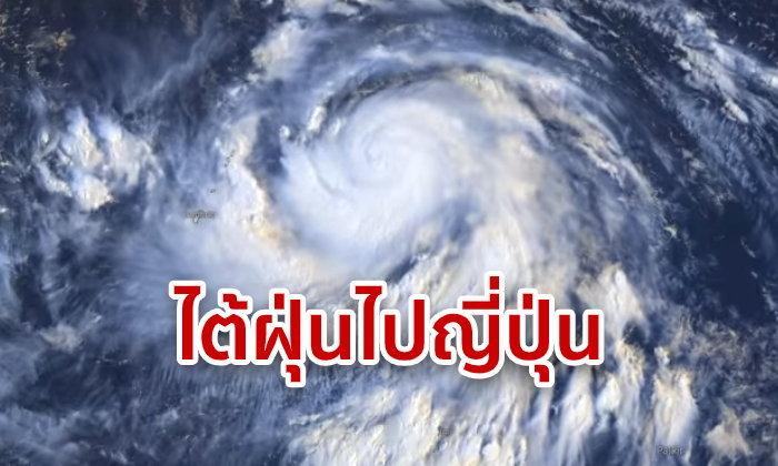 """พายุฮากิบิส ลุ้นถล่มญี่ปุ่น สุดสัปดาห์นี้ คาดทวีความแรงเป็น """"ซูเปอร์ไต้ฝุ่น"""""""