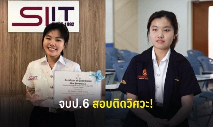 """น่าทึ่ง! เด็กไทยคนเก่ง จบเพียงชั้น ป.6 แต่สอบติดวิศวะ ทั้งที่ยังเป็น """"เด็กหญิง"""""""