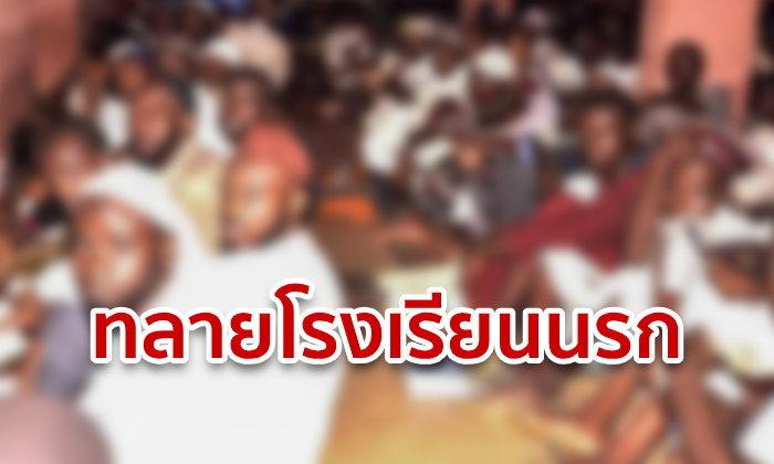 ตำรวจไนจีเรียบุกช่วย 67 วัยรุ่นชาย จากโรงเรียนประจำ หลังโดนล่ามโซ่-ข่มขืน