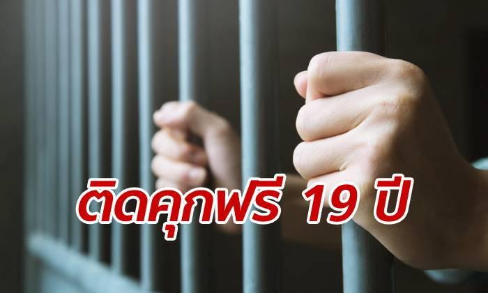ศาลออสซี่สั่งชดเชย 144 ล้านบาท ให้ชายติดคุกฟรี 19 ปี ในคดีฆ่าตำรวจ