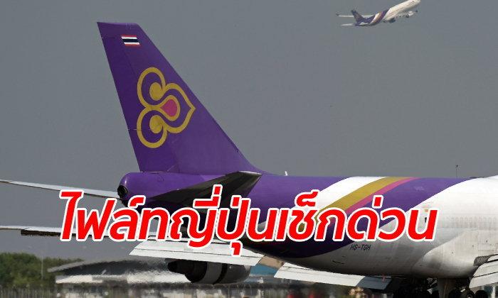 เช็กด่วน! การบินไทยปรับเที่ยวบินไปญี่ปุ่น 11-13 ต.ค. หลบพายุไต้ฝุ่นฮากิบิส