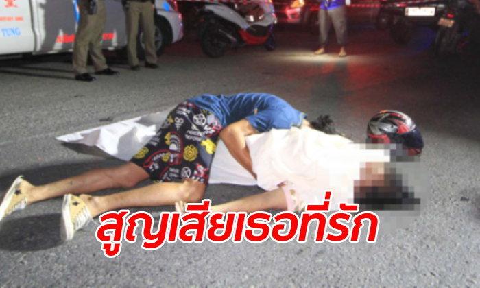 ภาพหดหู่ หนุ่มร่ำไห้นอนกอดศพแฟนสาวกลางถนน ขี่รถชนตายไม่ทันดูใจ