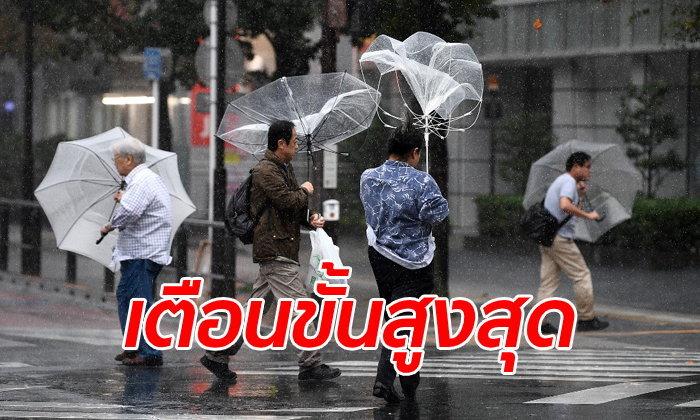 """ด่วน! พิษไต้ฝุ่น """"ฮากิบิส"""" ญี่ปุ่นเตือนภัยฝนตกรุนแรงที่สุด (ระดับ 5)"""