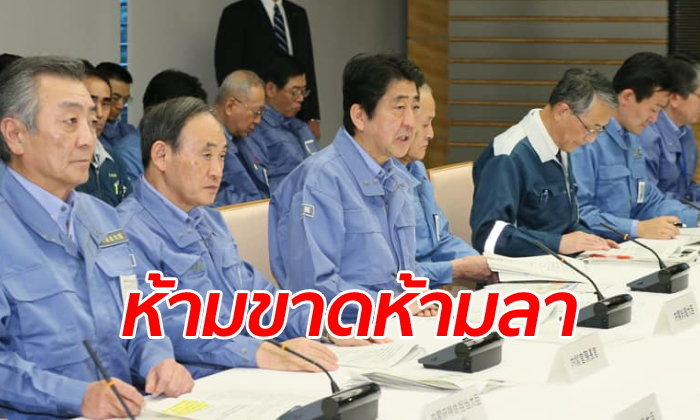 นายกฯ ญี่ปุ่นสั่งข้าราชการห้ามหยุดงาน ช่วงพายุฮากิบิสถล่ม ต้องดูแลประชาชน 24 ชั่วโมง