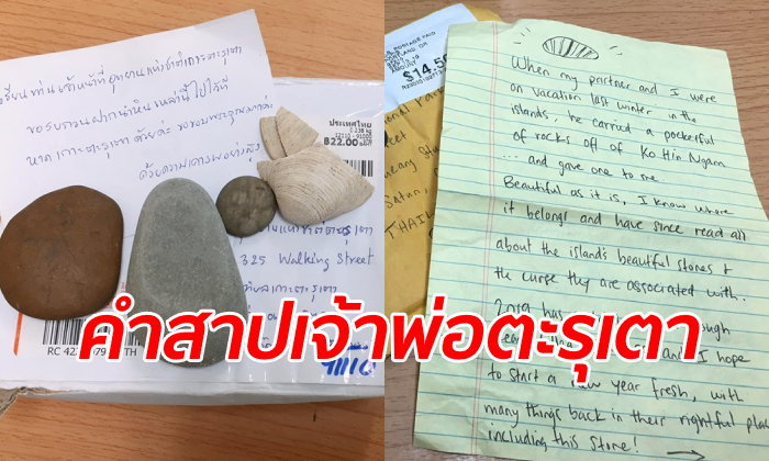 """ผวาคำสาป """"หินตะรุเตา"""" นักท่องเที่ยวแอบเก็บหินกลับบ้าน เจอโชคร้ายจนต้องส่งคืน"""