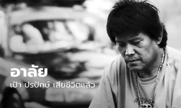 """""""เป้า ปรปักษ์"""" เสียชีวิตอย่างสงบ ด้วยวัย 64 ปี ปิดตำนานยอดนักบู๊"""