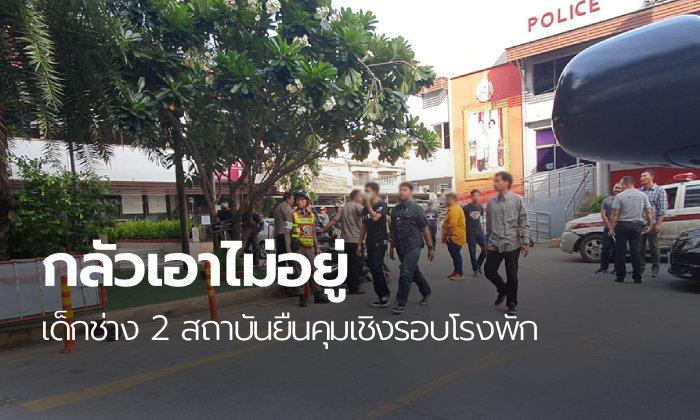 ปลอดภัยไว้ก่อน ยกเลิกแถลงข่าวเด็กช่างยิงกันตาย หลัง 2 สถาบันยกพวกล้อมโรงพัก