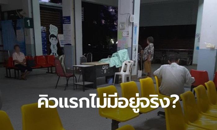 ดราม่าบัตรคิวโรงพยาบาล ญาติข้องใจพาคนไข้มารอตั้งแต่เช้ามืด ทำไมได้คิวที่ 41