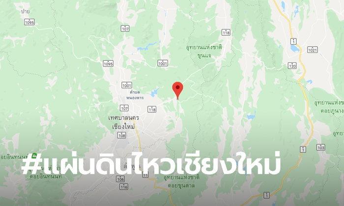 ด่วน! เกิดแผ่นดินไหว ขนาด 4.1 ที่ดอยสะเก็ด เชียงใหม่