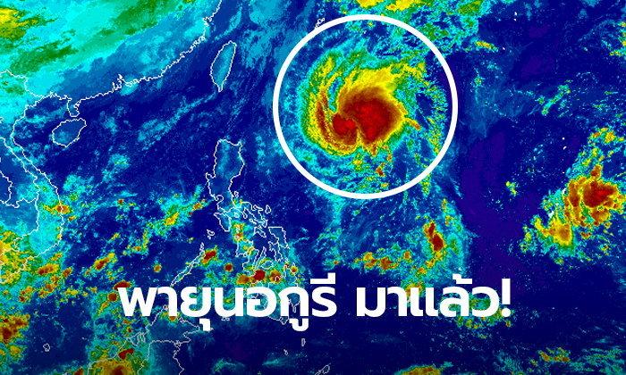 พายุโซนร้อนนอกูรี! เบี่ยงทิศขึ้นเหนือ ลุ้นเฉียดไต้หวัน คาดขึ้นฝั่งญี่ปุ่นสัปดาห์หน้า