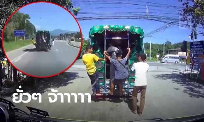 สุดหวาดเสียว คลิปวัยรุ่นเต้นเกาะเสารถสองแถว หวั่นหล่นลงมาถูกรถทับ