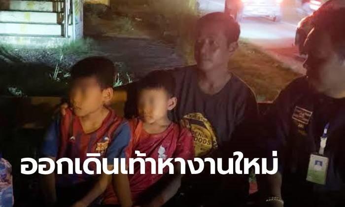 กระหึ่มโซเชียล หนุ่มถูกไล่ออกฟ้าผ่า เดินจูงลูก 2 คน ข้ามจังหวัดหางานใหม่