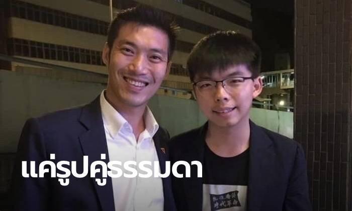 """นิด้าโพลชี้คนไทยบางส่วนมองภาพคู่ """"ธนาธร-โจชัว หว่อง"""" ก็แค่รูปธรรมดา"""