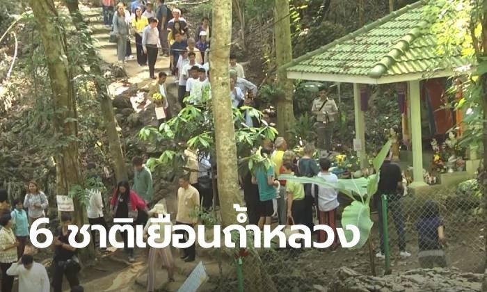 คณะทูต 6 ประเทศ เยือนถ้ำหลวงขุนน้ำนางนอน ย้อนภารกิจช่วยทีมหมูป่า