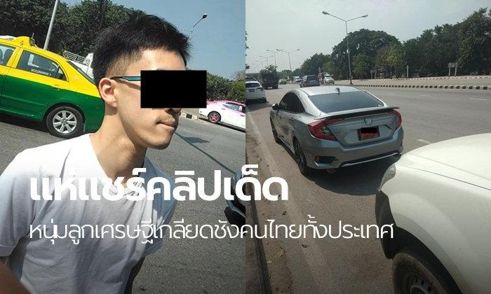 """คลิปหนุ่มขับเก๋งป้ายแดงเคลียร์เหตุรถชน ด่าเหยียดคู่กรณี ลั่น """"คนไทยชั้นต่ำทั้งประเทศ"""""""