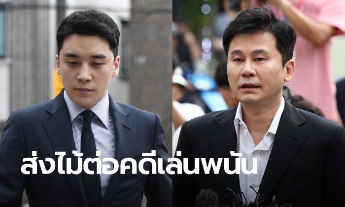 คดีซึงรี-ยางฮยอนซอก ยังไม่จบ! ตำรวจเตรียมส่งสำนวนให้อัยการ เอาผิดเล่นพนันลาสเวกัส