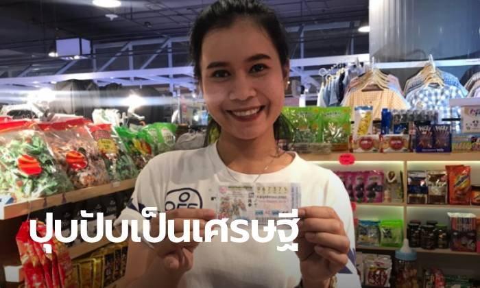 สาวห้างดังเมืองโคราชดวงเฮง ถูกหวยรางวัลที่ 1 พลิกผันรับทรัพย์ 6 ล้านบาท